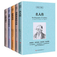 读名著学英语 英汉名著《名人传 汤姆叔叔的小屋 格林童话 汤姆索亚 木偶奇遇记》中英文对照 双语读物 英汉对照 5册套装