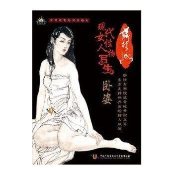 薛林兴 现代女性人物写生-卧姿 dvd