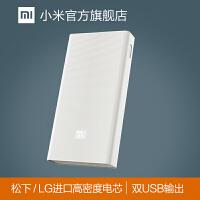 小米官方旗舰店正品充电宝20000毫安手机平板大容量移动电源