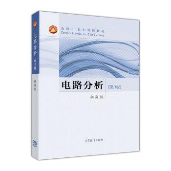 电路分析(第3版 附光盘),胡翔骏,高等教育出版社【全新现货t】