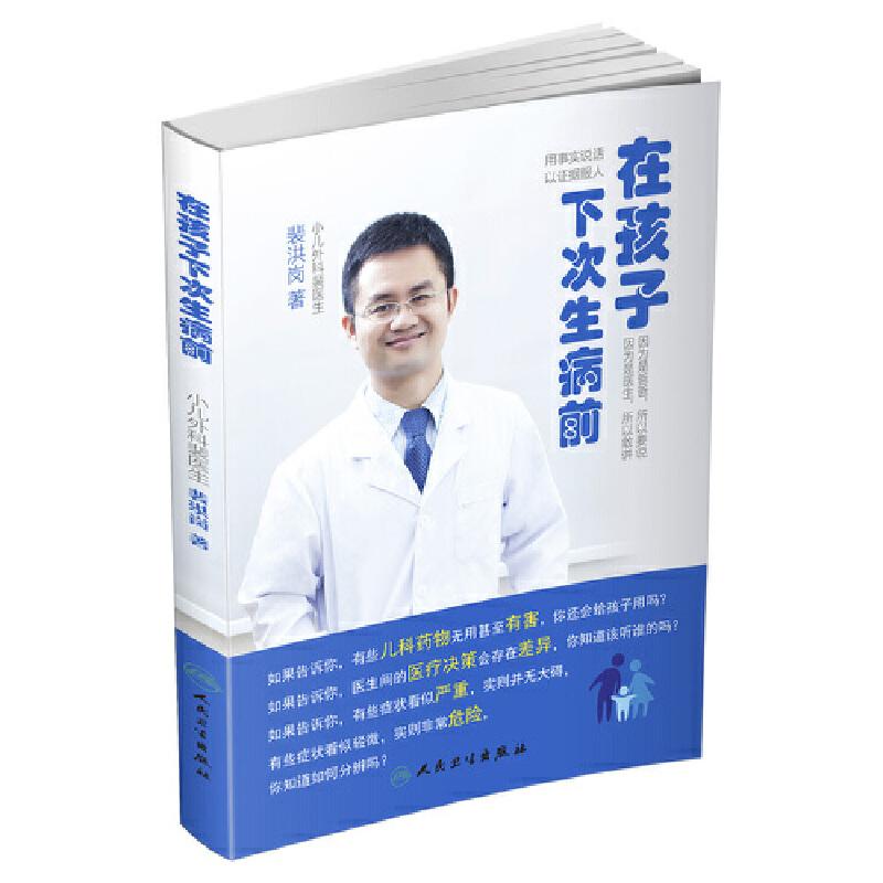 在孩子下次生病前(小儿外科裴医生)百万粉丝翘首以盼,超2亿阅读的品质保证,带给您知识性和可读性兼备的中国版育儿百科,真正做到让父母少纠结,让孩子少受罪。