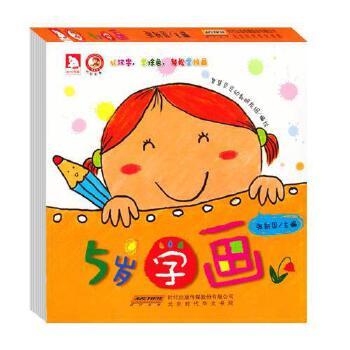 5岁学画儿童书籍5-6岁畅销书36岁儿童读物儿童简笔画大全3-6岁幼儿学