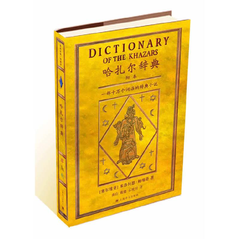 哈扎尔辞典(塞尔维亚文学帝王帕维奇写就的魔鬼之作,融世界三大宗教史料传说于一身,创辞典小说之先河)