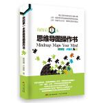 你的第一本思维导图操作书: 亚洲首位华人思维导图女性高级认证讲师、博赞的学生首次公开思维导图法正统课程内容。