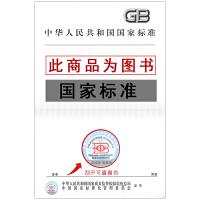 GB 17988-2008 食具消毒柜安全和卫生要求