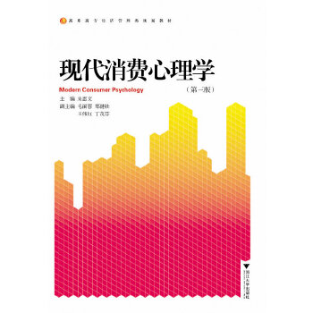 现代消费心理学(第三版)(高职高专经济管理类规划教材)
