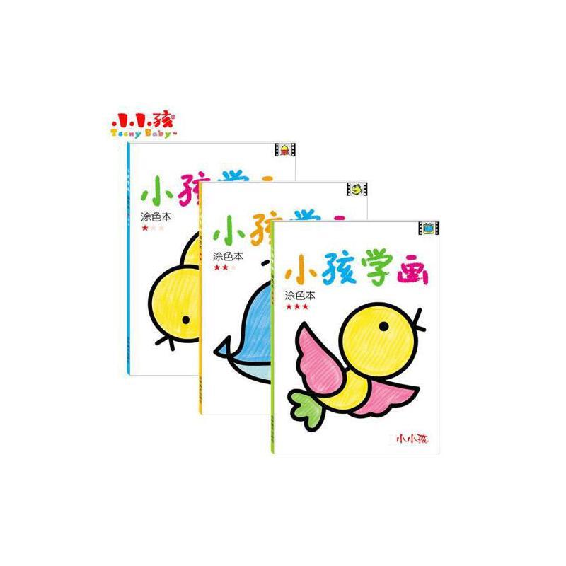基础本提高本全3册儿童学画画书涂色本幼儿美术创意画册幼儿园书涂色