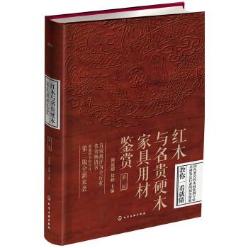 红木与名贵硬木家具用材鉴赏(第二版)
