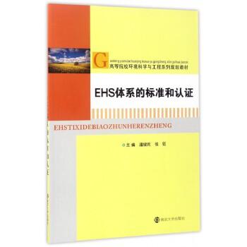 EHS体系的标准和认证