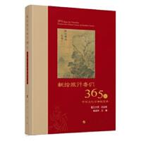 献给旅行者365日(彩色图文版)(软精装)