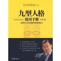 九型人格使用手册(电子书)
