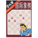少儿学国际象棋――体校教练谈丛书