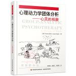 心理动力学团体分析――心灵的相聚(万千心理)