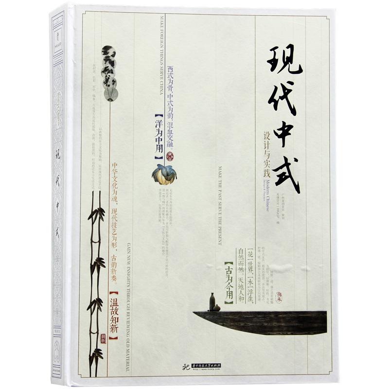 新中式古典韵味 室内设计书籍高端中式空间 现代设计新中式