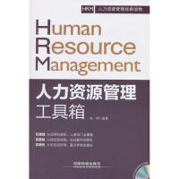 人力资源管理工具箱,徐伟著,中国铁道出版社