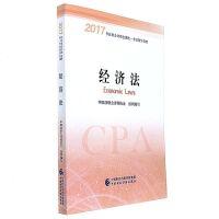 经济法-2017年注册会计师全国统一考试辅导教材