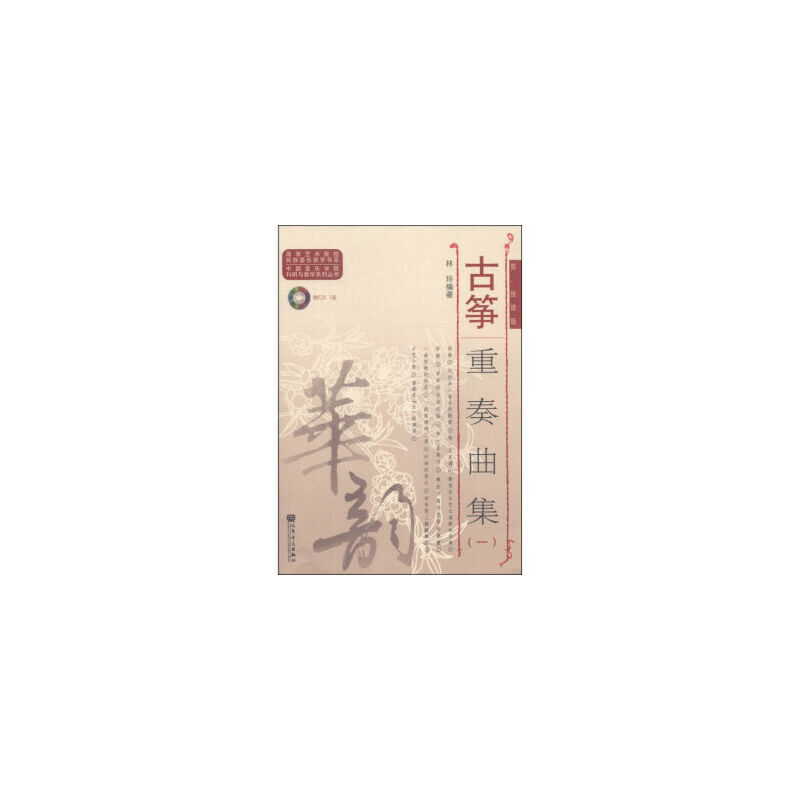 正版促销中rw~古筝重奏曲集:简,线谱版:一 9787103043813 林玲 人民