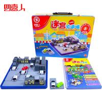 迷宫大追捕120关 任务迷宫 儿童益智玩具 儿童礼物