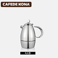 CAFEDE KONA意式摩卡壶 家用浓缩咖啡壶 加厚304不锈钢 可电磁炉 4人份200ml