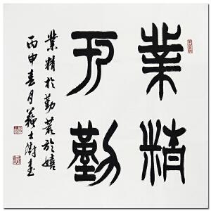苏士澍《业精于勤》中国书法家协会主席