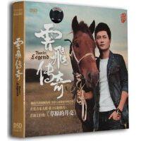 正版现货 云飞传奇 DSD CD 正版发烧男声专辑 星光大道亚军