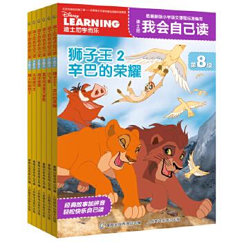 迪士尼我会自己读第8级 (1-6册)