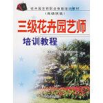 三级花卉园艺师培训教程