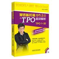 常远新托福写作真经之TPO超详解析-TPO 1-30-(含MP3光盘1张)( 货号:751355058)