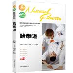 最受欢迎的全民健身项目指导用书-跆拳道
