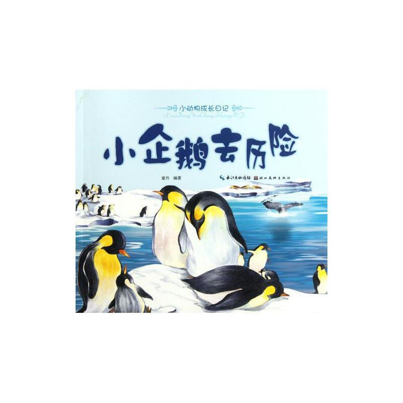小企鹅去历险/小动物成长日记 童丹 少儿