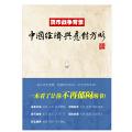 货币战争背景:中国经济与应对方略