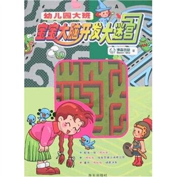 宝宝大脑开发大迷宫:幼儿园小班 [3-6岁]