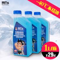 阿童木冬季-40℃防冻玻璃水 汽车用雨刷精 清洁清洗剂雨刮精用品