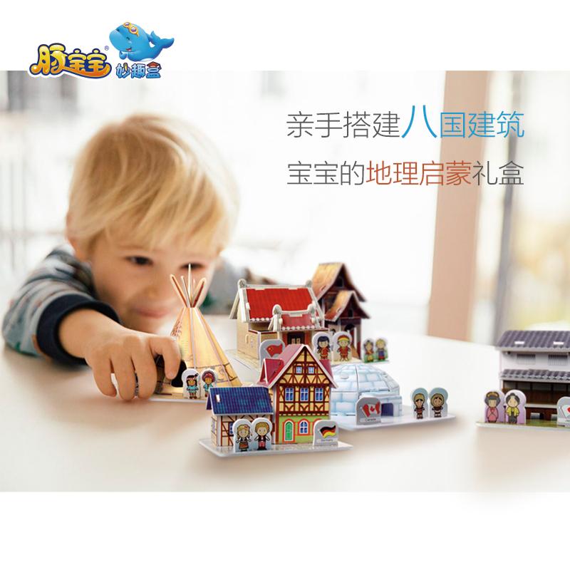 【当当自营】豚宝宝妙趣盒小房子大世界儿童益智立体拼图拼插玩具diy