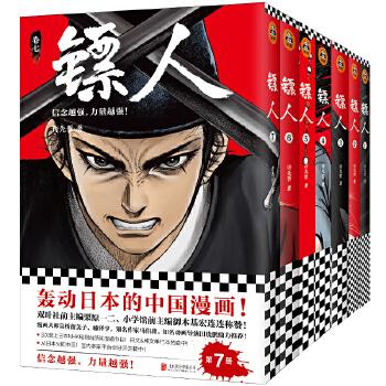 镖人1-7(共7册) 北京联合出版公司 等