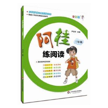 阿桂练阅读 三年级小学语文核心素养训练丛书根据小学语文课程标准