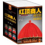 红顶商人胡雪岩・珍藏版大全集(套装共6册)