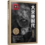 大灭绝时代-第99届(2015年)普利策奖新闻奖「非虚构」写作奖