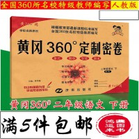 2017版 黄冈360定制密卷 二年级下册语文 2年级下 人教版 配套RJ版