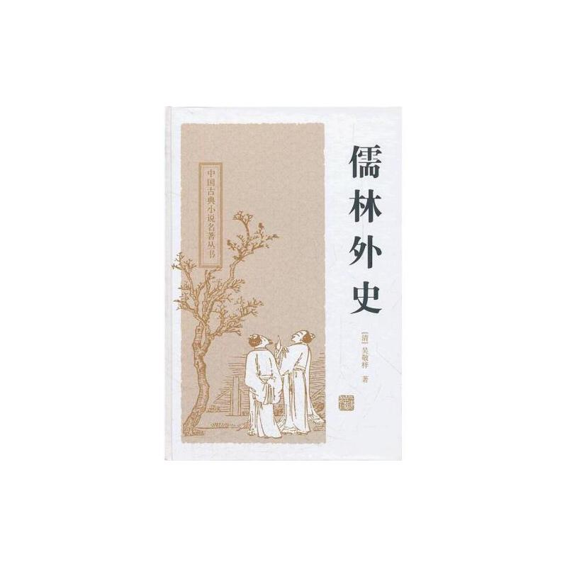 儒林外史的主要内容图片
