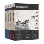 神秘消失的王陵+宝藏+古国+文明(套装全四册)