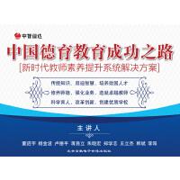 中国德育教育成功之路--新时代教师素养提升系统解决方案 讲师团 43DVD+1U盘