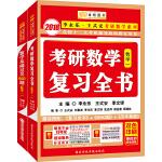 2018李永乐・王式安 复习全书+基础过关660题 数1 套装共2册・金榜图书