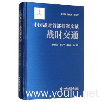 中国战时首都档案文献:战时交通