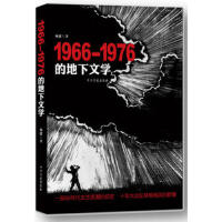 1966---1976的地下文学