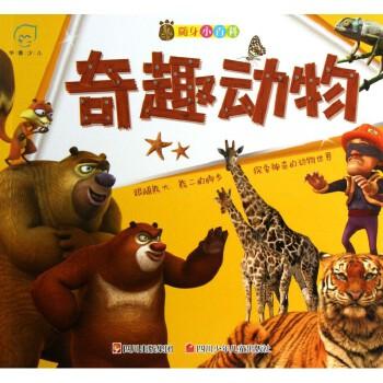 奇趣动物/熊出没随身小百科
