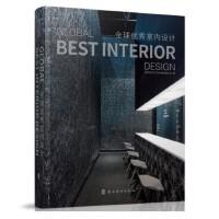 全球优秀室内设计 用餐休闲酒店办公空间室内装修装饰设计图书