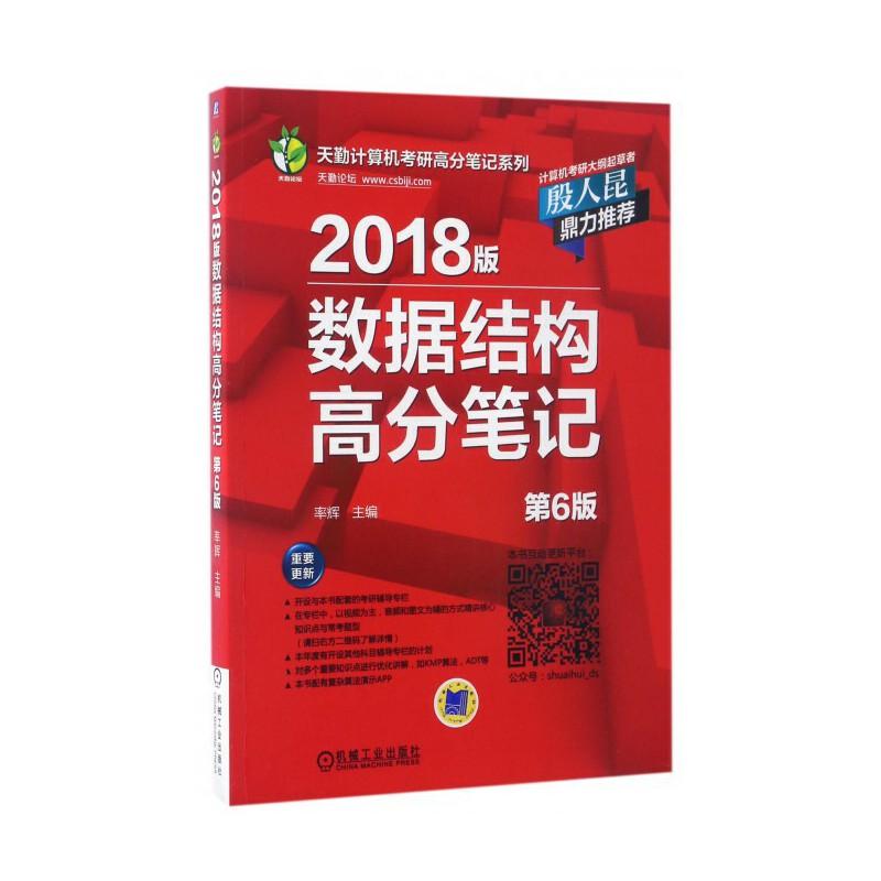 2018版数据结构高分笔记(第6版)/天勤计算机考研高分笔记系列