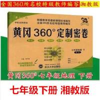 2017版 黄冈360定制密卷 七年级下册地理 7年级下 湘教版 配套XJ版