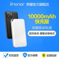 【包邮】华为荣耀移动电源充电宝10000毫安快充宝手机通用